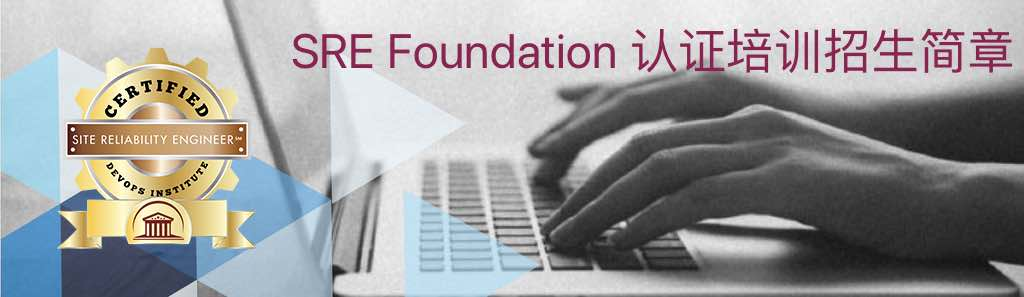SRE Foundation 招生简章